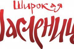 SHiroka-Maslennitsa_1